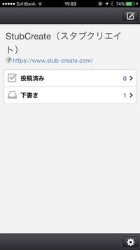 ブログ投稿アプリ