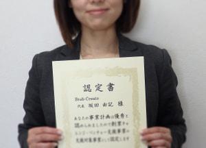 創業チャレンジ・ベンチャー支援事業認定