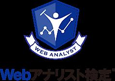 Webマーケティング・Web解析もっと詳しくなりたい!