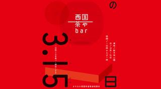 江戸時代へタイムトリップ「西国茶やBar」3月15日