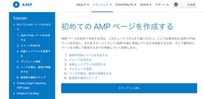 AMPガイドライン