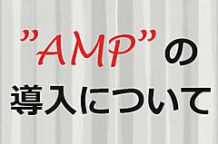 AMPの導入