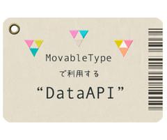 MovableTypeでDataAPIを使って最新記事を出力する