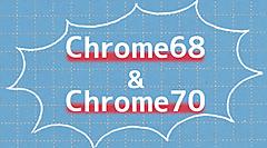 Chrome68とは?「保護されていない通信」と警告が表示されることについて解説