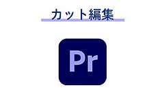 Premiere Pro カット編集