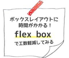 flexboxを使った新しいレイアウト方法を試してみる