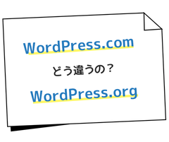 「WordPress.com」と「WordPress.org」の違いとは?