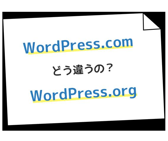 2つのWordPress