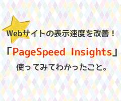 Webサイトの表示速度を改善!【PageSpeed Insightsとは?】