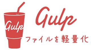 Gulp.jsでテンプレート開発を高速化!