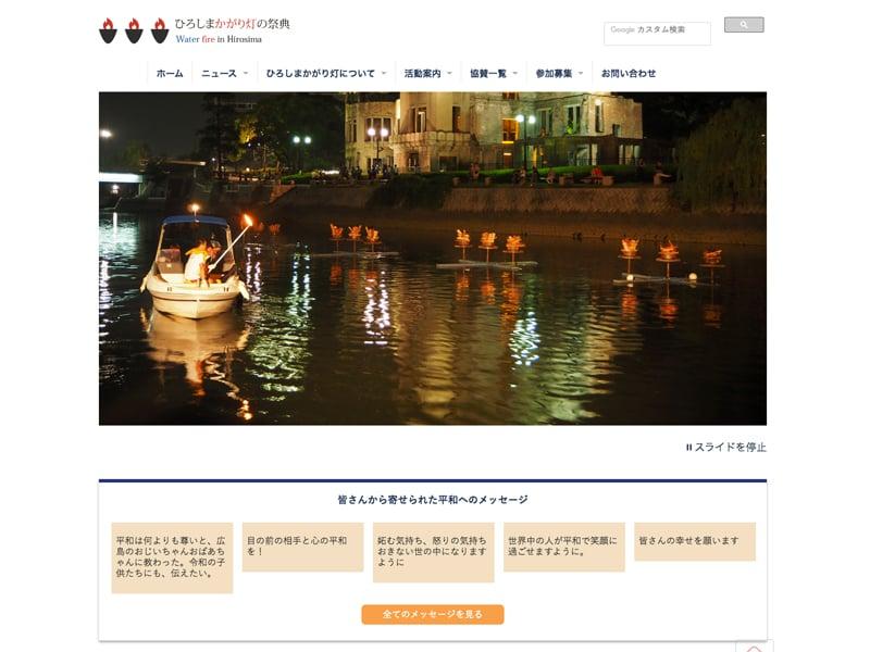 ひろしまかがり灯プロジェクトのトップページイメージ