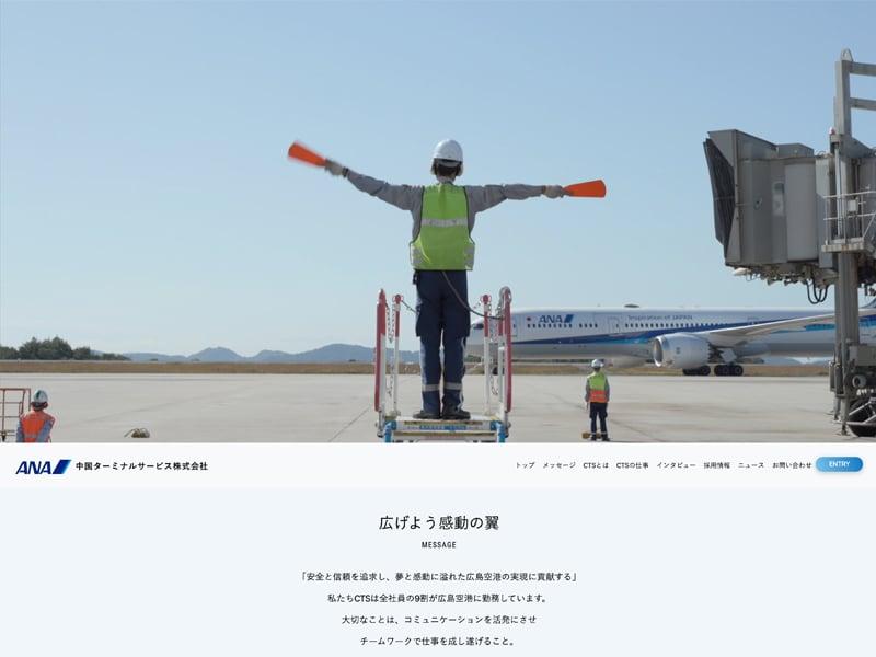 中国ターミナルサービスさま採用情報サイト